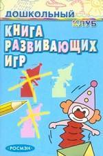 Книга развивающих игр