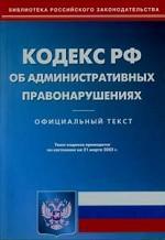 Кодекс об административных правонарушениях РФ по состоянию на 21.03.2005