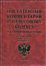 Постатейный комментарий к Налоговому кодексу Российской Федерации. Чатсь 2. Раздел 8. Глава 25-26