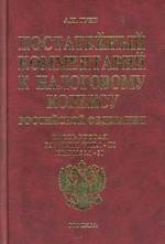 Постатейный комментарий к Налоговому кодексу Российской Федерации. Часть 2. Раздел 8.1-9. Глава 26.1-30