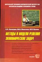 Методы и модели решения экономических задач