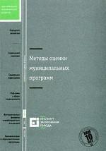 Методы оценки муниципальных программ