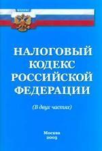 Налоговый кодекс РФ. В 2-х частях
