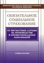 Обязательное социальное страхование от несчастных случаев на производстве и профессиональных заболеваний. Учебное пособие. 2-е издание