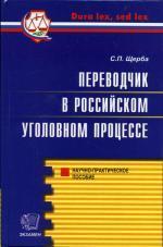 Переводчик в российском уголовном процессе