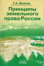 Принципы земельного права России