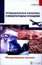 Промышленная политика и международные отношения. Том 1. Международная торговля