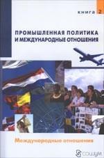 Промышленная политика и международные отношения. Том 2. Суверенитет, международное право и культурные заимствования
