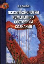 Психотехнологии измененных состояний сознания. 2-е издание