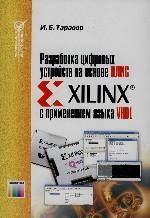 Разработка цифровых устройств на основе ПЛИС фирмы Xilinx сприменением языка VHDL