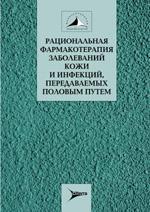 Рациональная фармакотерапия заболеваний кожи и инфекций, передаваемых половым путем
