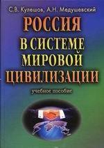 Россия в системе мировой цивилизации