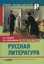 Русская литература. Вторая половина XIX века
