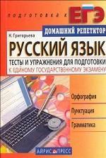 Русский язык. Тесты и упражнения для подготовки к Единому государственному экзамену