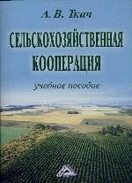 Сельскохозяйственная кооперация