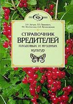 Справочник вредителей плодовых и ягодных культур