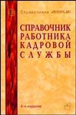 Справочник работника кадровой службы