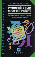 Справочник-практикум по русскому языку. Для школьников старших классов и поступающих в вузы