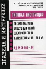 Типовая инструкция по эксплуатации воздушных линий электропередачи напряжением 35-800 кВ РД 34. 20. 504–94 (введено в действие с 1 января 1996 г. )