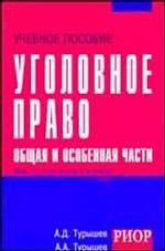 Турышев А.Д. Уголовное право: Общая и Особенная части (карманный формат) .