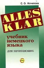 Alles Klar. Учебник немецкого языка для начниающих