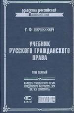 Учебник русского гражданского права. Том 1