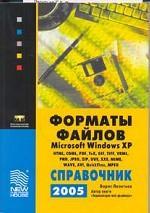 Форматы файлов Microsoft Windows XP. Справочник 2005