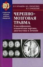 Черепно-мозговая травма. Классификация, клиническая картина, диагностика и лечение