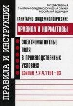 Санитарно-эпидемиологические правила и нормативы. Электромагнитные поля в производственных условиях. СанПиН 2.2.4. 1191–03