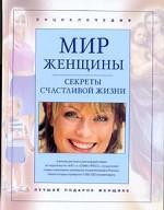 Мир женщины. Секреты счастливой жизни. Энциклопедия