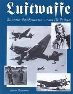 Военно-воздушные силы Третьего Рейха