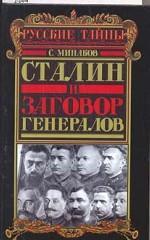 Сталин и заговор генералов