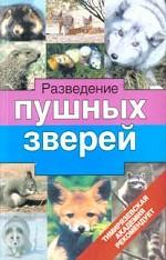 Скачать Разведение пушных зверей бесплатно Н. Тинаев
