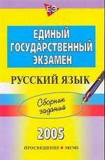 ЕГЭ 2004-2005. Русский язык: сборник заданий