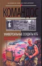 Универсальные солдаты КГБ