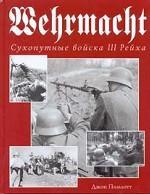 Сухопутные войска Третьего Рейха. Wehrmacht