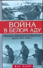 Война в белом аду. Немецкие парашютисты на Восточном фронте 1941-45 гг