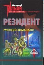 Русский командос