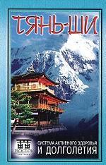 Тянь-ши. Система активного здоровья и долголетия