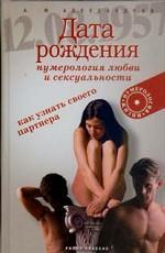 Дата рождения - нумерология любви и сексуальности. Как узнать своего партнера