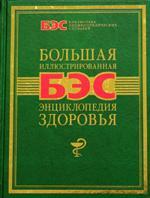 Большая иллюстрированная энциклопедия здоровья