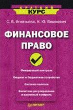 Финансовое право. Краткий курс