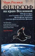 Философ на краю Вселенной. НФ-философия, или Голливуд идет на помощь: философские проблемы в научно-фантастических фильмах