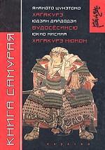 Книга самурая. Юдзан Дайдодзи. Будосесинсю. Ямамото Цунэтомо. Хагакурэ. Юкио Мисима. Хагакурэ Нюмон