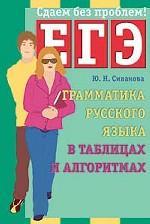 Грамматика русского языка в таблицах и алгоритмах