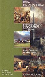 Европейское искусство 19 века. Классицизм, романтизм