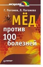 Мед против ста болезней