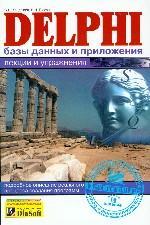Delphi. Базы данных и приложения. Лекции и упражнения