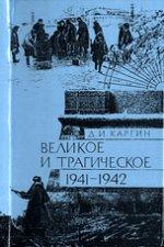 Великое и трагическое - Ленинград 1941-1942