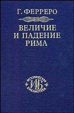 Величие и падение Рима. Том 1. Книги 1-2